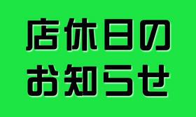 店休日のお知らせ.jpg