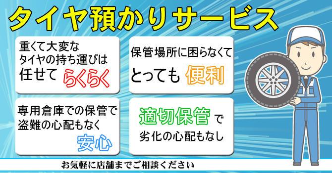 タイヤ預かりサービス.jpg